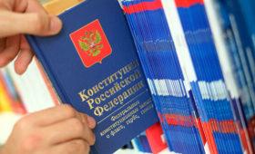 Песков: поправки в Конституцию не вступят в силу без решения граждан
