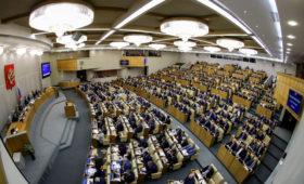 Госдума одобрила проект бюджета на три года