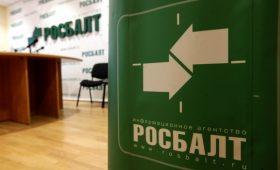 Минюст внес в список иноагентов «Росбалт» и Republic»/>